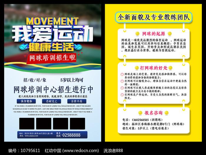 网球招生宣传单页图片