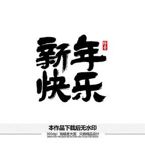 新年快乐矢量书法字体