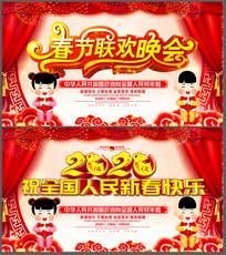 喜庆2020春节联欢晚会活动展板