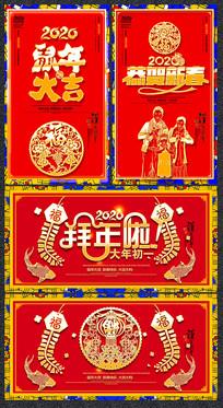 喜庆2020鼠年春节印花宣传海报