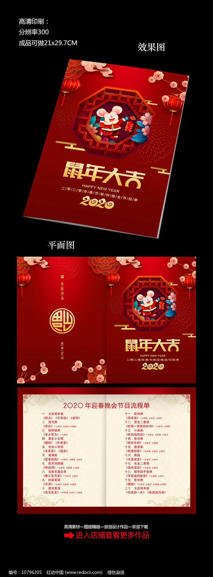 喜庆2020鼠年晚会节目单设计图片