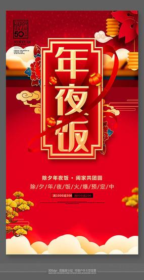 喜庆除夕年夜饭宣传海报设计
