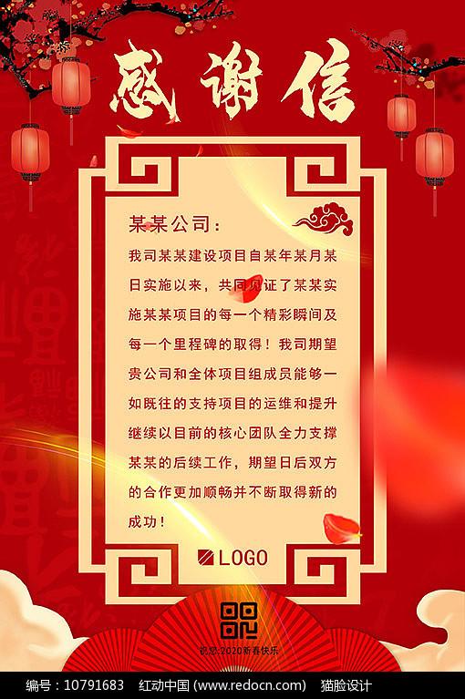 喜庆中国风感谢信感恩卡邀请函模版图片