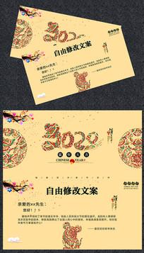 中国风2020鼠年春节剪纸贺卡设计