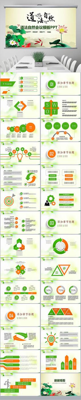 中国风道家思想说课PPT模板