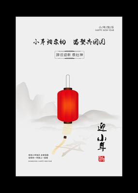 中国风山水创意小年海报