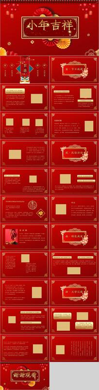 中国风小年节日PPT模板