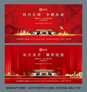 中式地产开盘海报