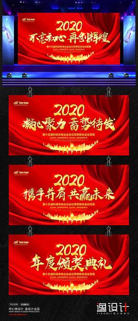 2020年企业年会背景展板设计