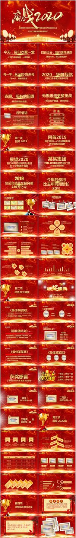 2020企业公司年会暨颁奖典礼PPT模板