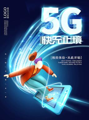 5G手机冲浪海报