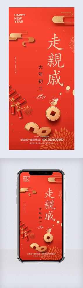 春节组合海报 PSD