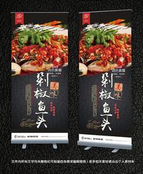 剁椒鱼头餐饮美食展架