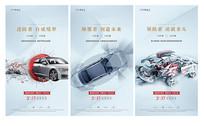 房地产汽车活动微信海报