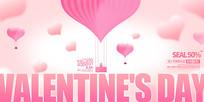 粉色浪漫2020情人节宣传海报设计