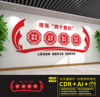 红色党建四个意识文化墙设计