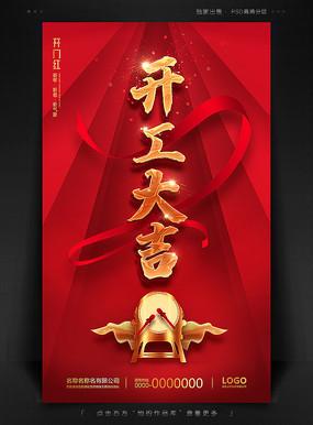 红色简约开工大吉开业海报