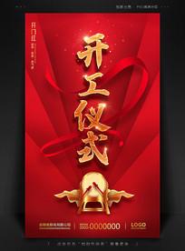红色简约开工仪式开业海报