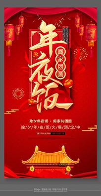 红色精美年夜饭预订活动海报