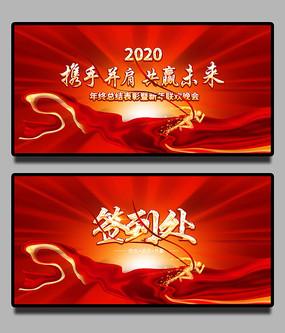 红色年会会议背景板