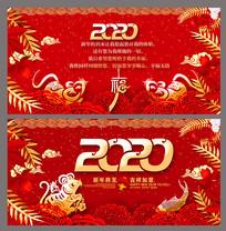 精美红色2020春节贺卡