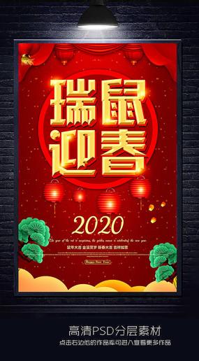瑞鼠迎春2020鼠年海报
