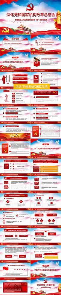 深化党和国家机构改革总结会PPT