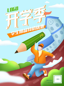 手绘清新开学季海报