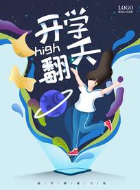 手绘文艺开学学生海报