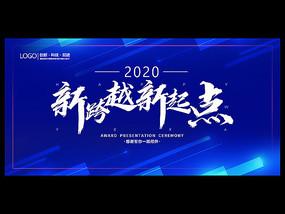 新跨越新起点2020年会背景板