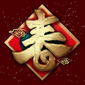 新年新春中国风艺术字 PSD
