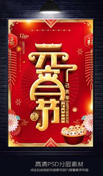 喜庆手绘中国风元宵节海报