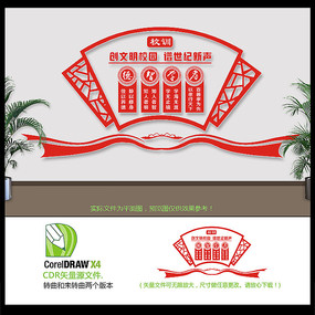 学校红色大气校园文化墙设计