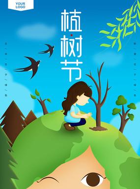 原创手绘清新植树节海报