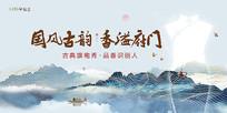 中国风旗袍秀活动背景板