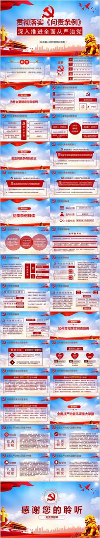 中国共产党问责条例全文学习解读ppt模板