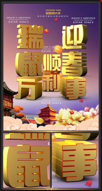 2020年新年春节瑞鼠迎春海报