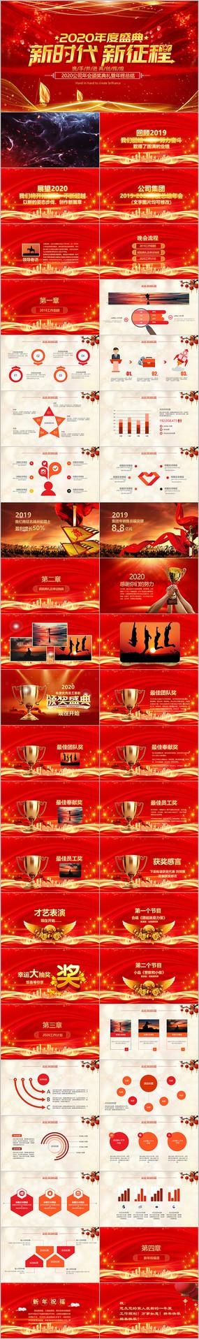 2020鼠年颁奖盛典公司年会联欢会PPT