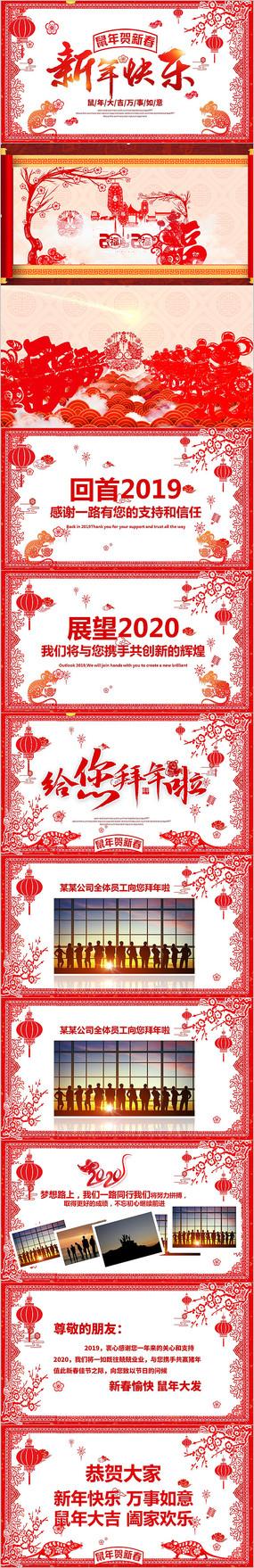 2020鼠年剪纸风格中国风新年电子贺卡PPT