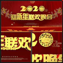 2020鼠年新年联欢晚会背景