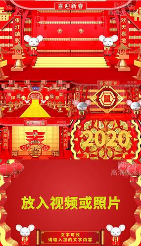 2020鼠年中国风拜年春节晚会开场片头