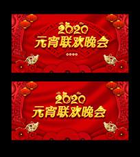 2020元宵节联欢晚会文艺演出背景展板