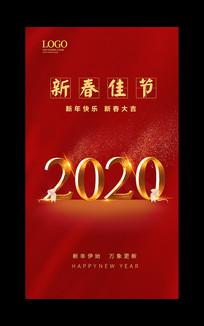创意2020鼠年新春海报