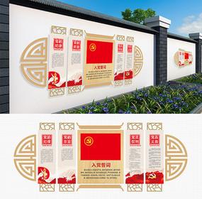 大气党建入党誓词党员活动室文化墙