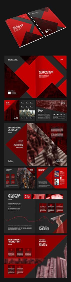 红黑建筑商务画册
