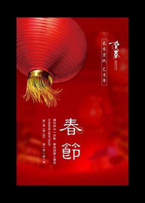 红色创意2020鼠年春节海报
