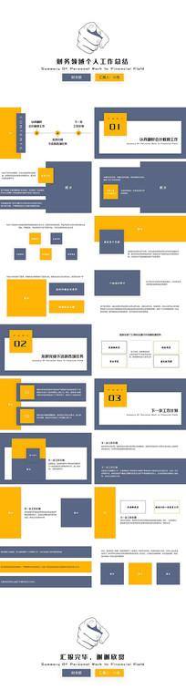 黄蓝商务财务领域个人工作总结ppt模版