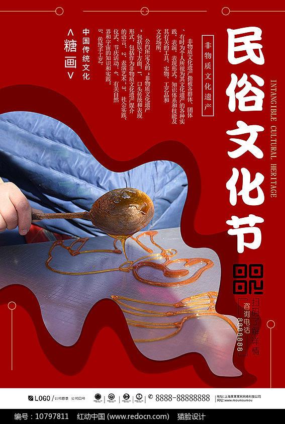 简约海报非遗民俗文化v海报字体商业拼接金属设计图图片