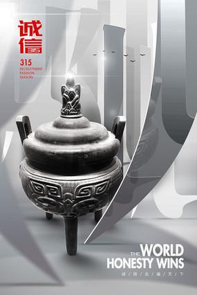 经典简洁315中国风海报