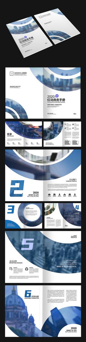 蓝色圆弧商务画册
